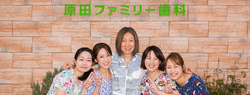 博多区雑餉隈の原田ファミリー歯科